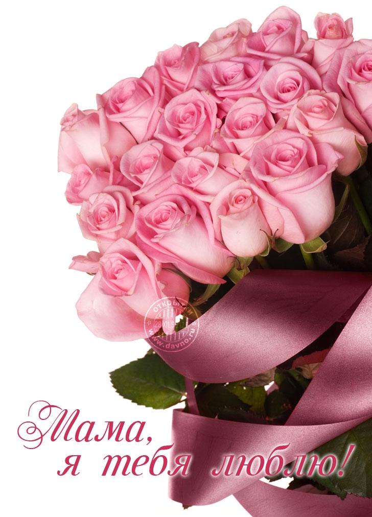 Скачать открытки с Днем Рождения мамочке 018
