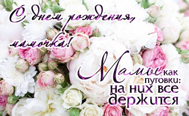 Скачать открытки с Днем Рождения мамочке 025