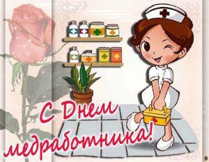 Скачать открытки с днем врача   подборка 029