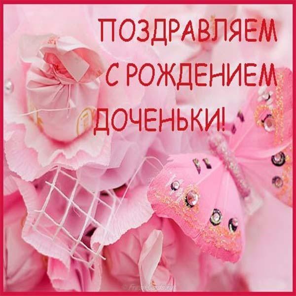 Поздравление с рождением дочери открытка красивая