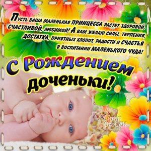 Скачать открытки с рождением дочурки 020
