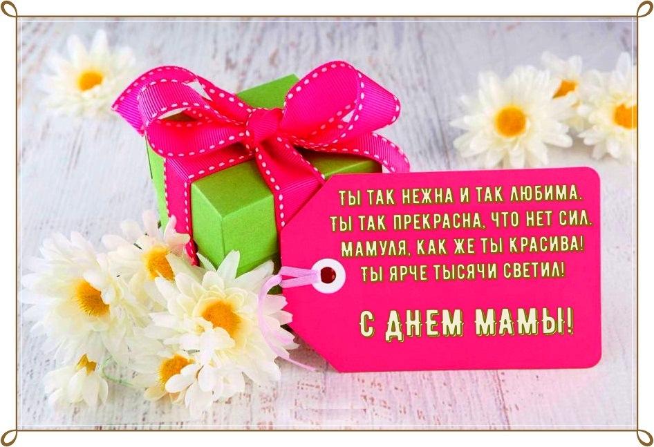 Скачать открытку для мамы   подборка 024