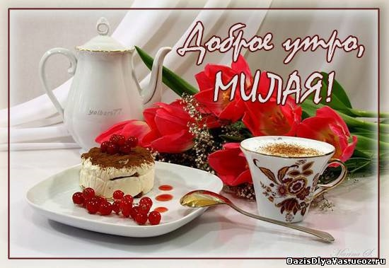 Скачать открытку с добрым утром для любимой (1)