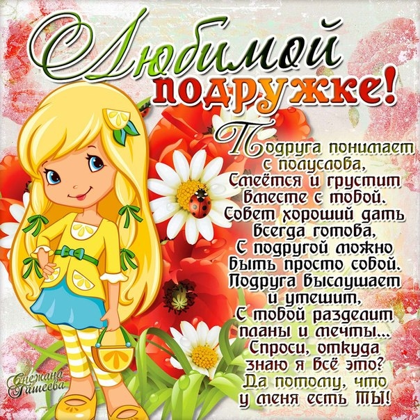 Поздравления с днем рождения подруги в картинках, открытки именами прикольные