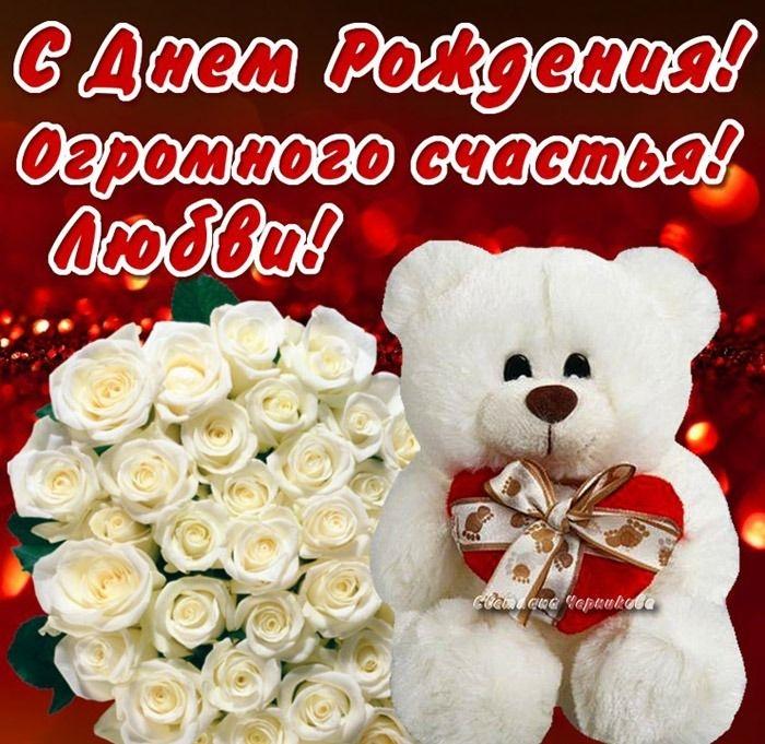 Поздравления с днем рождения фото вконтакте