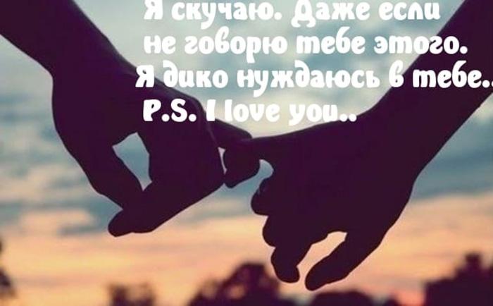 Я скучаю и жду тебя картинки с надписью
