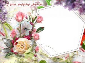 Скачать фон для открытки с Днем Рождения (30)