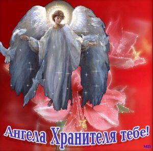 Скачать фото Ангел Хранитель   красивая подборка 021