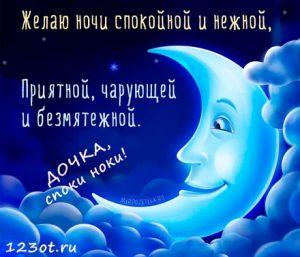 Сладких снов доченька картинки и открытки 028