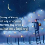 Сладких снов любимому   картинки и открытки (1)