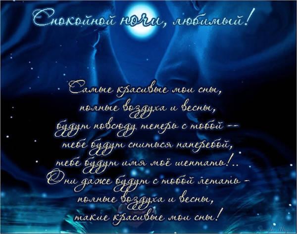 Сладких снов любимому   картинки и открытки (13)