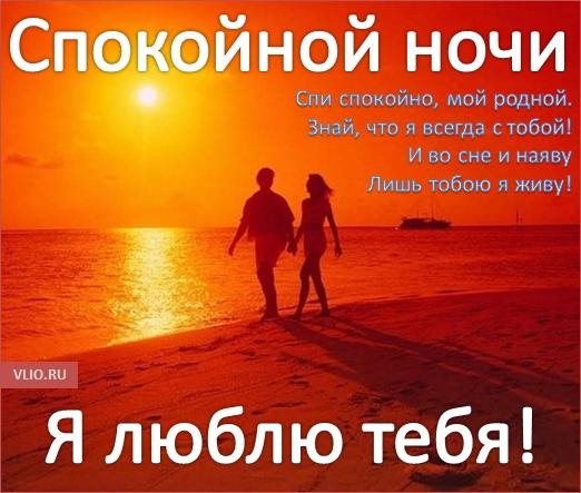 Сладких снов любимому   картинки и открытки (15)
