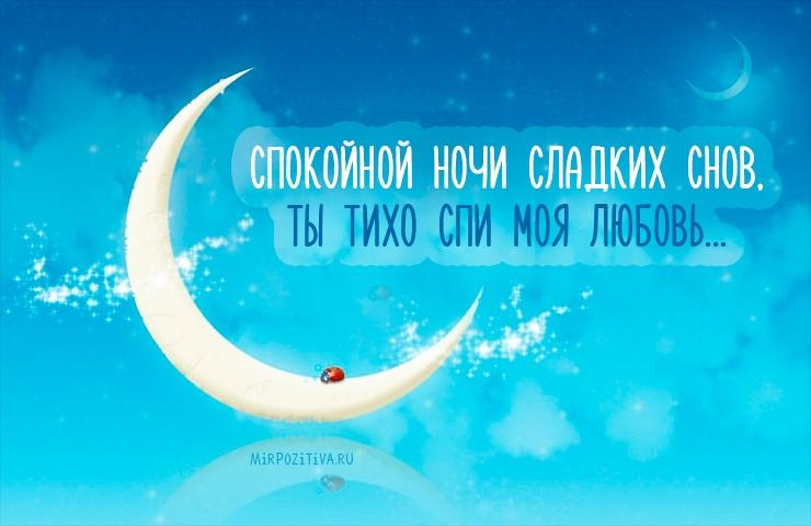 Сладких снов любимому   картинки и открытки (17)