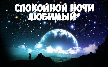 Сладких снов любимому   картинки и открытки (18)