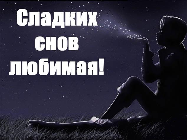 Сладких снов любимому   картинки и открытки (25)