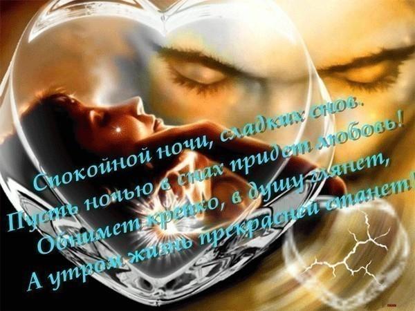 Сладких снов любимому   картинки и открытки (26)