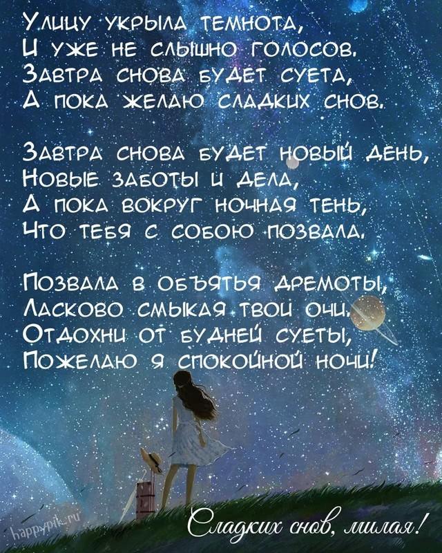Сладких снов любимому   картинки и открытки (6)