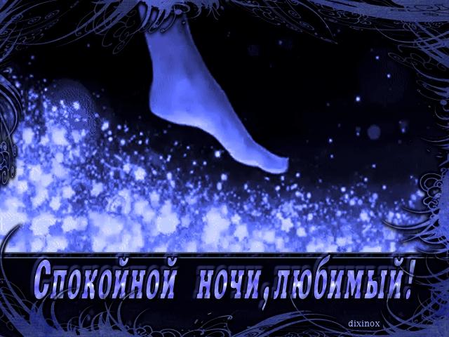 Сладких снов любимому   картинки и открытки (7)
