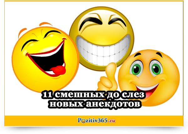 Смайл смешно до слез   очень веселые017