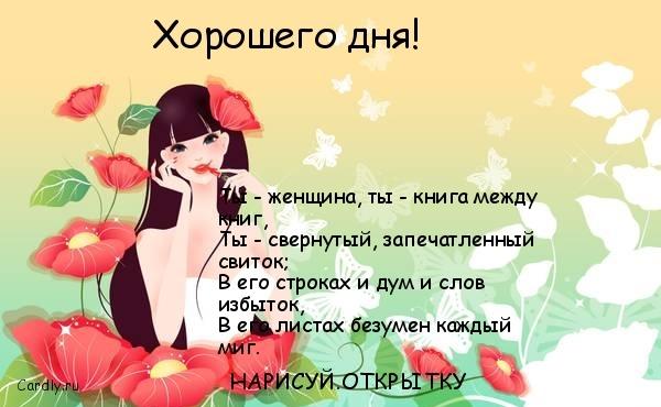 Пожелания девушке хорошего дня картинки прикольные, открытки