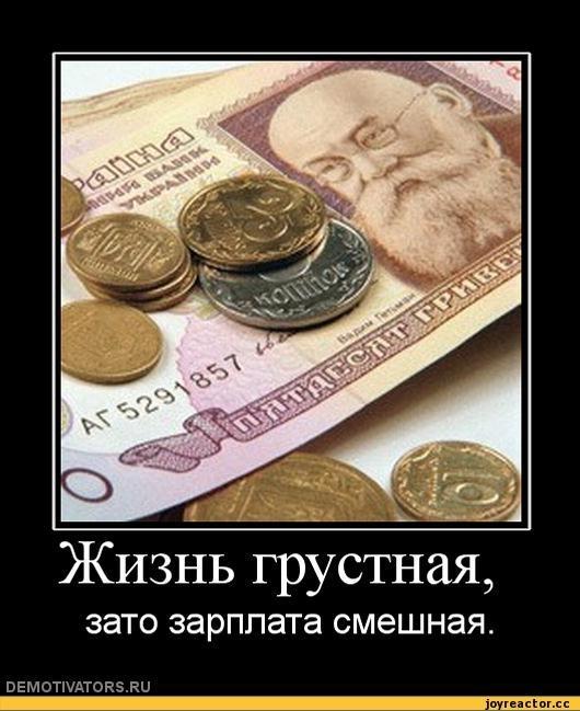 Смешные демотиваторы про зарплату   картинки 002