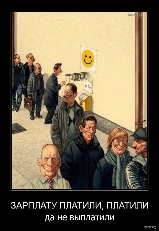 Смешные демотиваторы про зарплату   картинки 004
