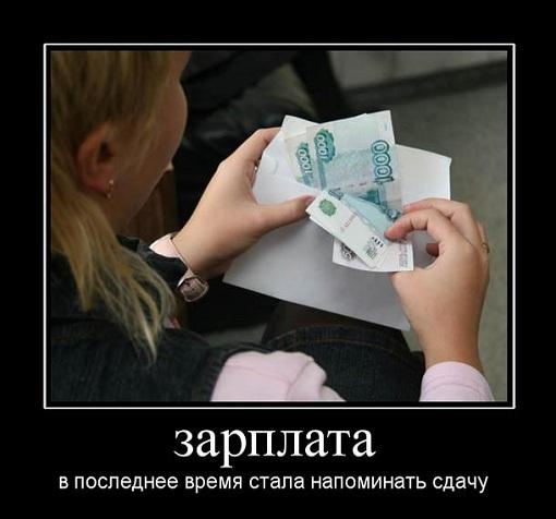 Смешные демотиваторы про зарплату   картинки 008