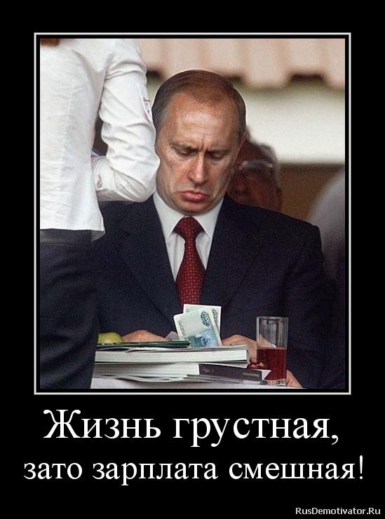 Смешные демотиваторы про зарплату   картинки 015