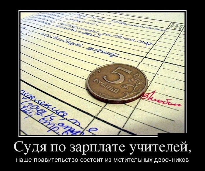 Смешные демотиваторы про зарплату   картинки 021