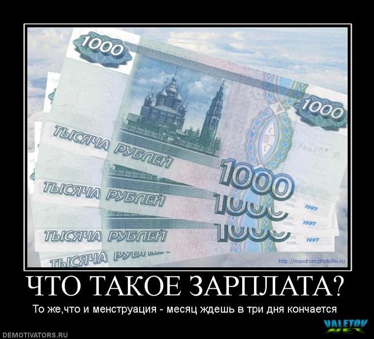 Смешные демотиваторы про зарплату   картинки 025