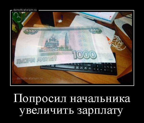 Смешные демотиваторы про зарплату   картинки 028
