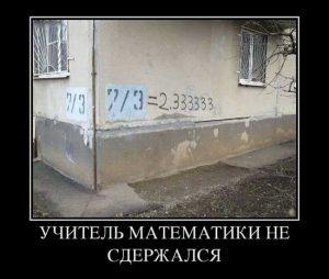 Смешные демотиваторы про учителей 029