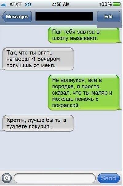 Смешные картинки СМС приколы 001