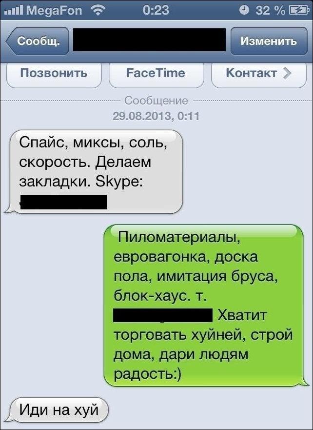 Смешные картинки СМС приколы 004