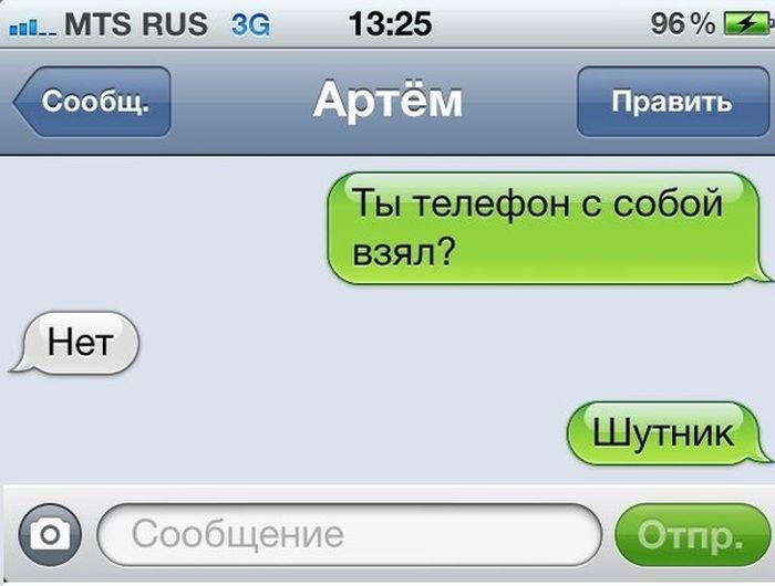 Смешные картинки СМС приколы 005