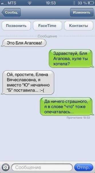 Смешные картинки СМС приколы 006