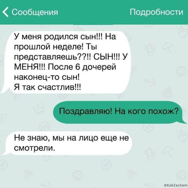 Смешные картинки СМС приколы 007