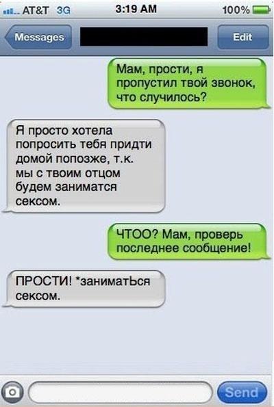Смешные картинки СМС приколы 008