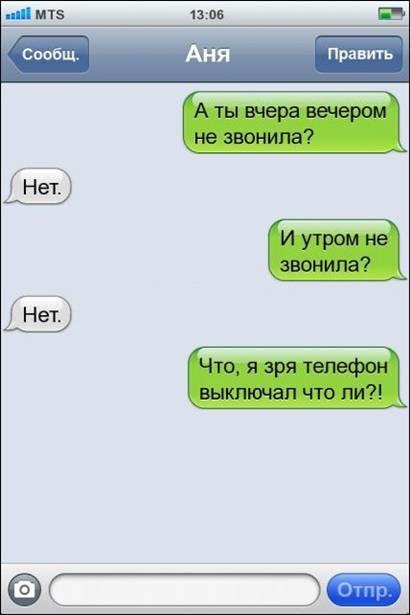 Смешные картинки СМС приколы 009
