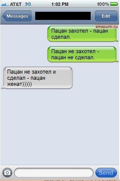 Смешные картинки СМС приколы 010