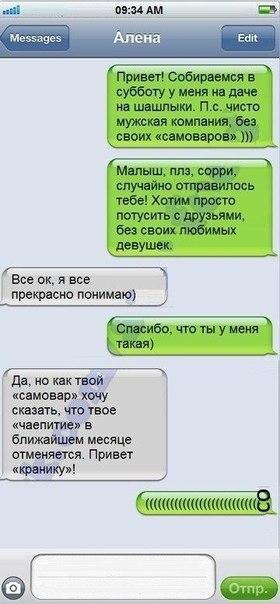 Смешные картинки СМС приколы 011