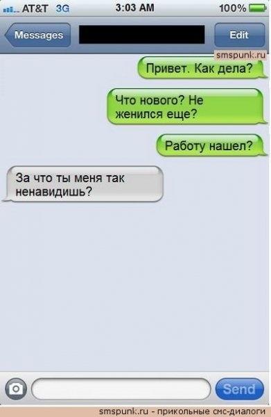 Смешные картинки СМС приколы 012