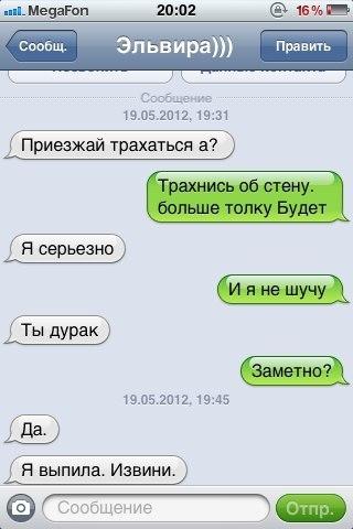 Смешные картинки СМС приколы 013