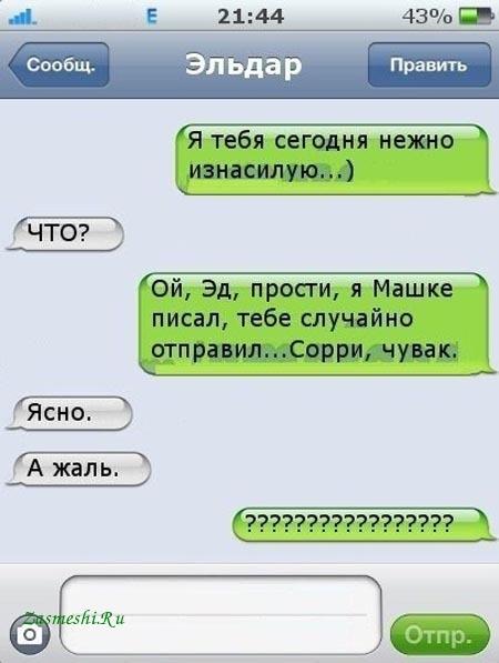 Смешные картинки СМС приколы 014