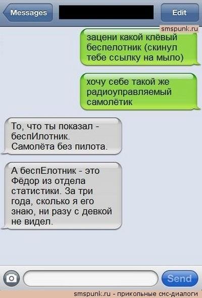 Смешные картинки СМС приколы 015