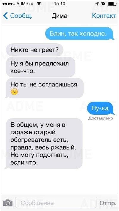 Смешные картинки СМС приколы 016