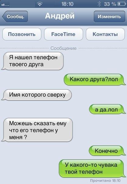Смешные картинки СМС приколы 018