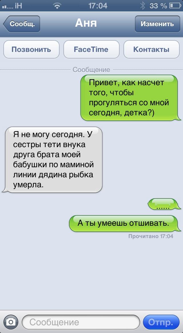 Смешные картинки СМС приколы 020