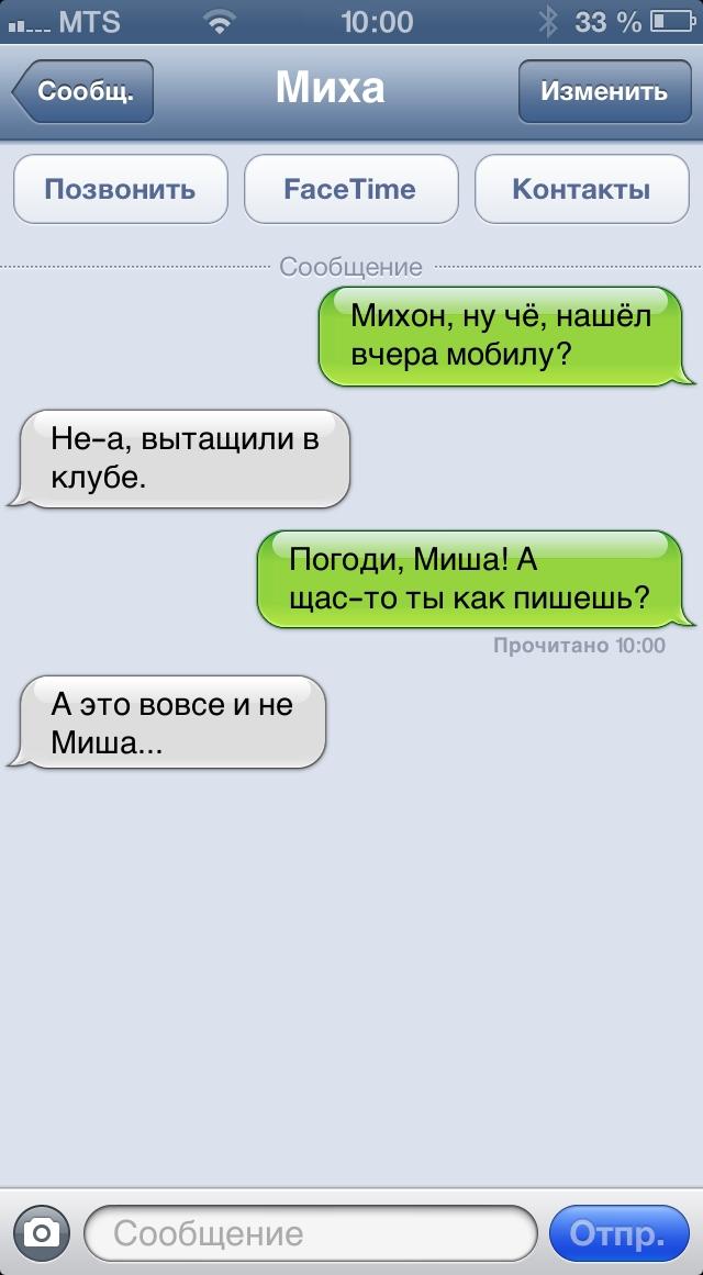 Смешные картинки СМС приколы 021