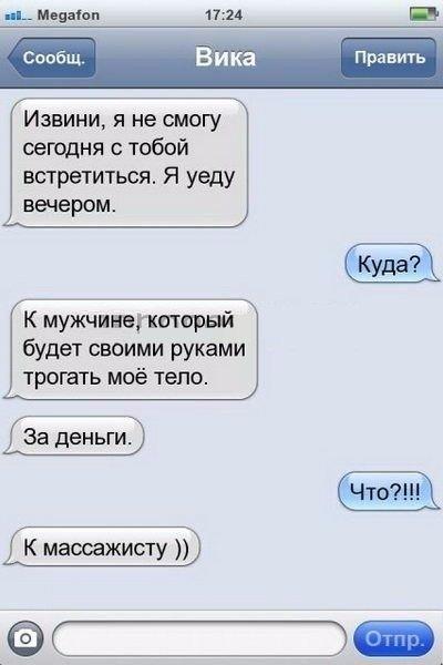 Смешные картинки СМС приколы 022